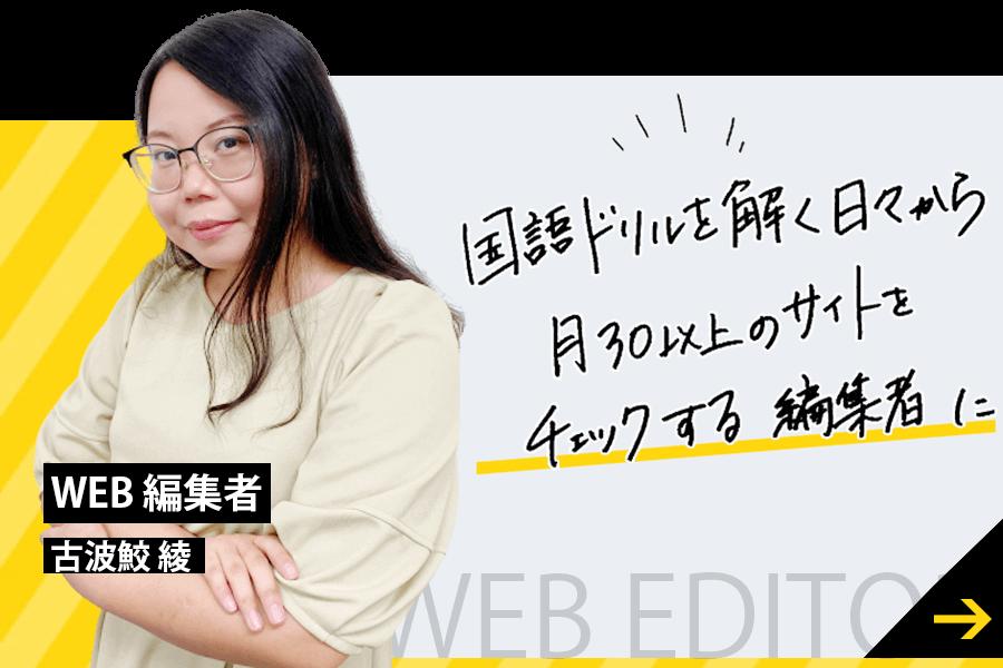 国語ドリルを解く日々から月30以上のサイトをチェックする編集者に