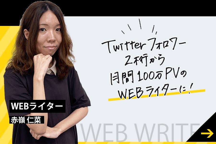 Twitterフォロワー2桁から月間100万PVのWEBライターに!